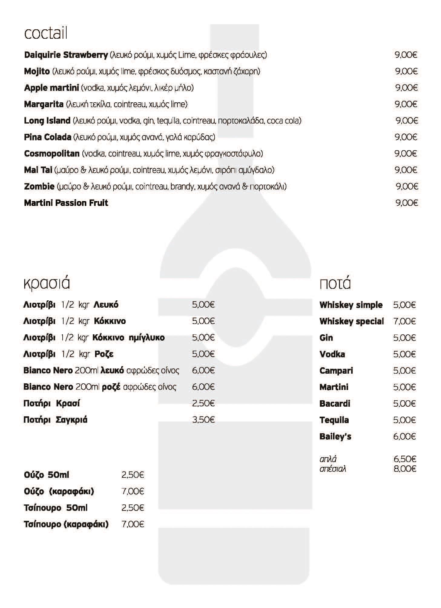 Drinks menu 2021_Page_3