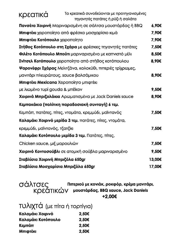 LIOTRIVI AIANTEIO - MENU - 5