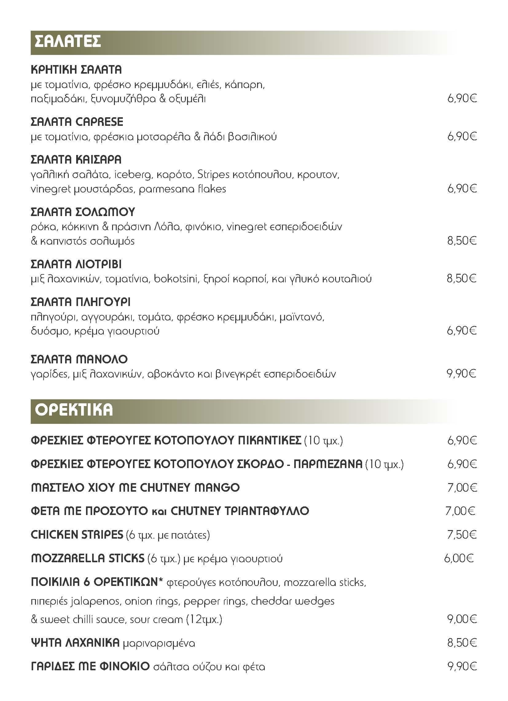 Liotrivi Catalogue Magaziou June 2021_Page_2