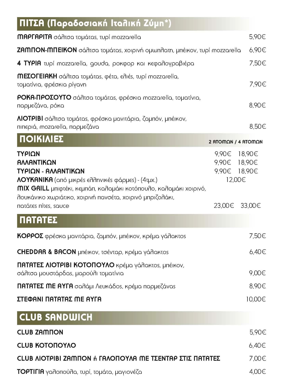 Liotrivi Catalogue Magaziou June 2021_Page_3